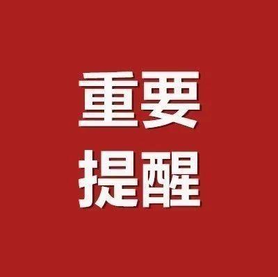 @河南考生注意,哈工大等14所大学增加救灾专项计划!