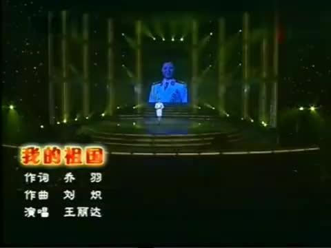 20岁时的王丽达演唱《我的祖国》眼睛里充满了自信,声音不做作