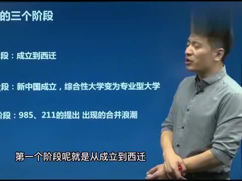 清华北大这些院校在新中国成立前都经历了什么?你了解嘛?