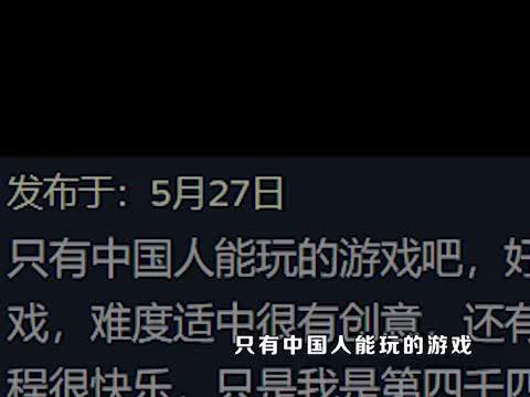 只有中国人才能玩懂的游戏,就是汉化了外国人也能干瞪眼
