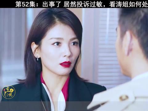 工作和情人两种关系,涛姐果断不越界刘涛