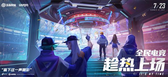 """王者荣耀首个游戏内电竞玩法""""全民电竞系统""""23日上线"""