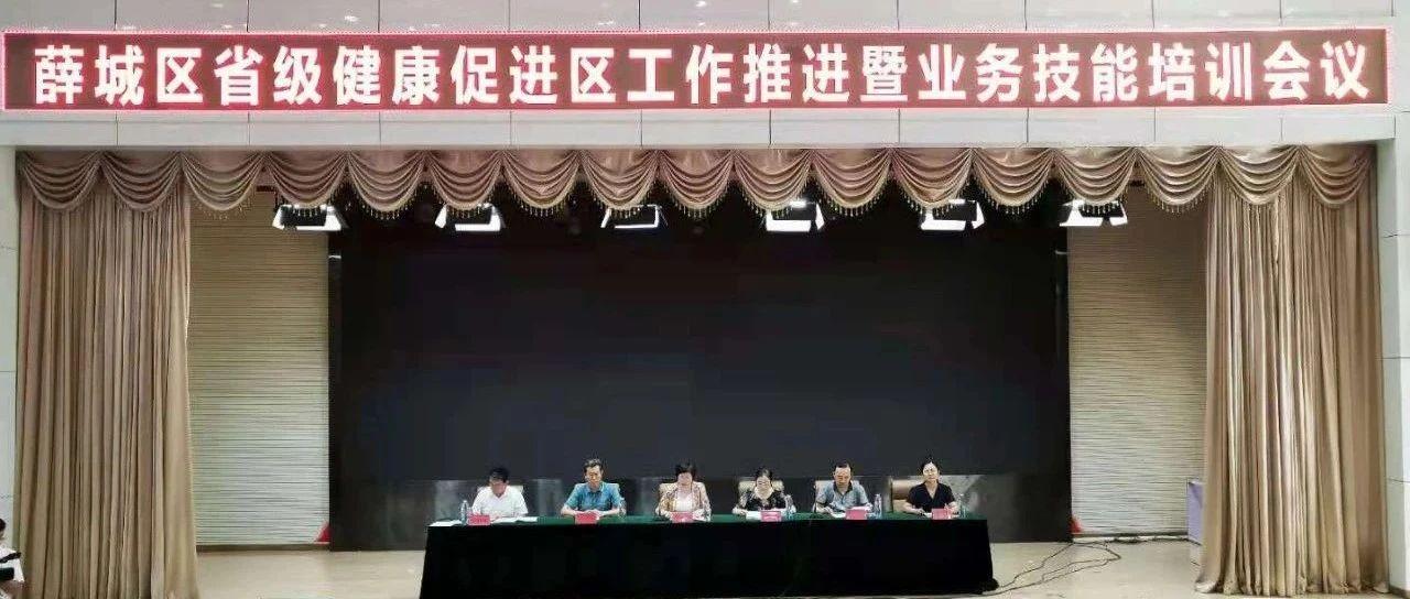 【健康素养行动】薛城区召开省级健康促进区工作推进暨业务技能培训会议