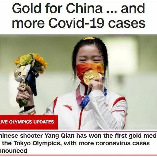 中国运动员勇夺首金后,CNN又来恶心人了