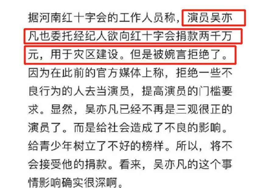 吴亦凡捐款河南郑州了吗 吴亦凡捐款2000万被拒绝是真的吗