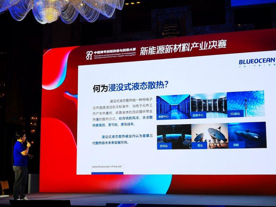 中俄青年在山东青岛比拼IT硬科技与新能源新材料产业创意