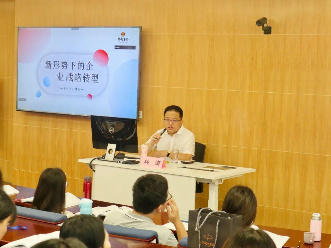 南粤基金董事长林涛受邀为2021年广东省工商管理硕士研究生授课