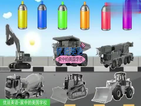 请给挖掘机起重机推土机搅拌车涂颜色,你会怎么涂呢