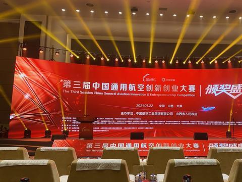 第三届中国通用航空创新创业大赛总决赛获奖名单公布