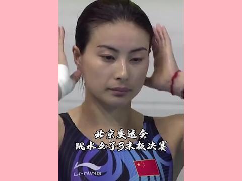 当年北京奥运会跳水女子板3米决赛,跳水女王郭晶晶出战