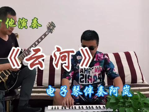 电吉他演奏邓丽君经典老歌《云河》电子琴伴奏,不一样的听觉效果