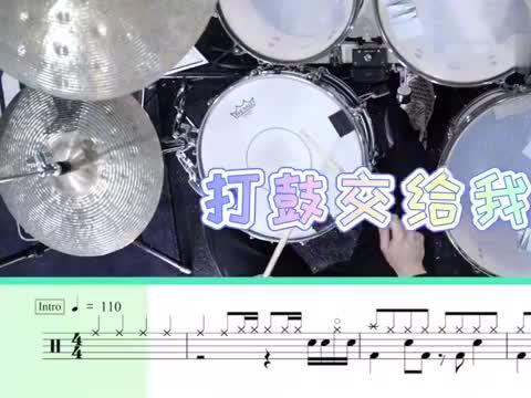我负责打鼓,你负责_ _与我合拍 合拍 爵士鼓