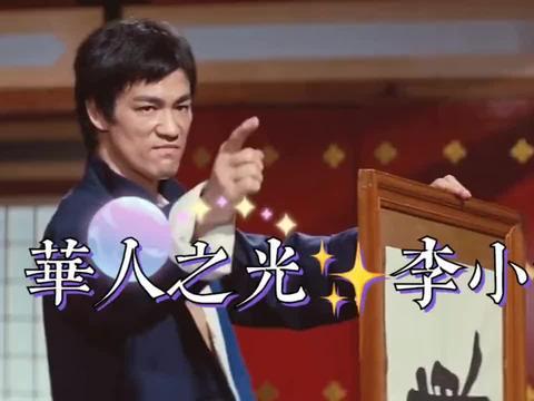 成龙评价华人之光李小龙,引燃了洪金宝和陈慧敏的发言!