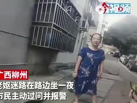 柳州两阿婆街头先后迷路,热心警民接力帮助