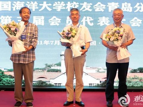 中国海洋大学校友会青岛分会第三届会员代表大会举行