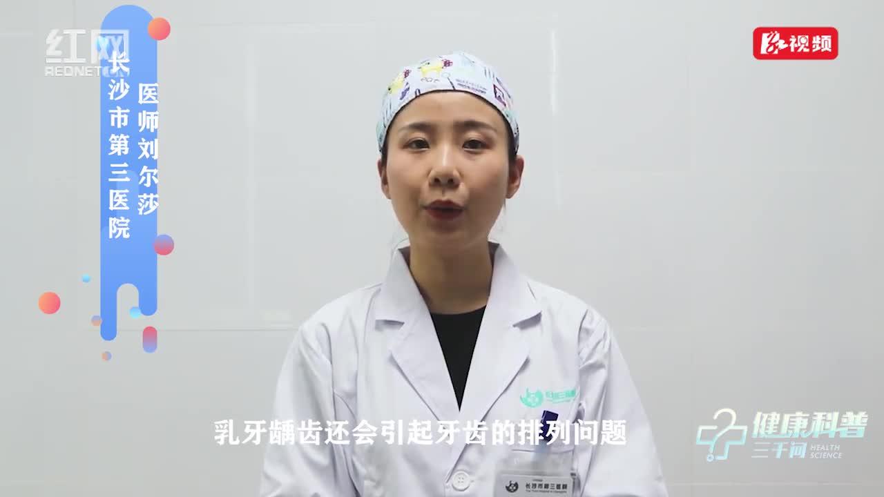 健康科普三千问 孩子的乳牙长龋齿了 该怎么处理