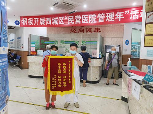 北京西城区康迈医院和谐医患篇盛夏锦旗送清凉