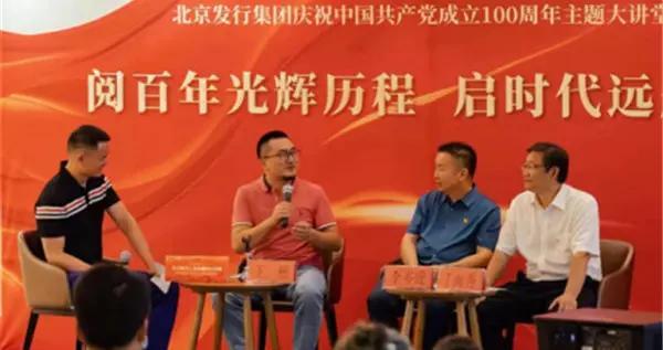 《北京市红色研学旅行课程指南》新书发布