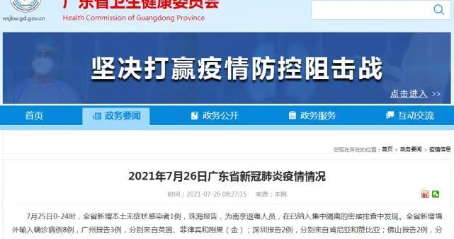 广州新增境外输入3+5详情公布,全国疫情风险地区最新汇总