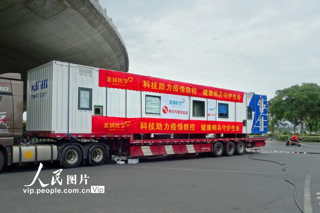 南京:疫情防控移动方舱实验室亮相火车站