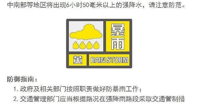 江苏省继续发布暴雨黄色预警信号