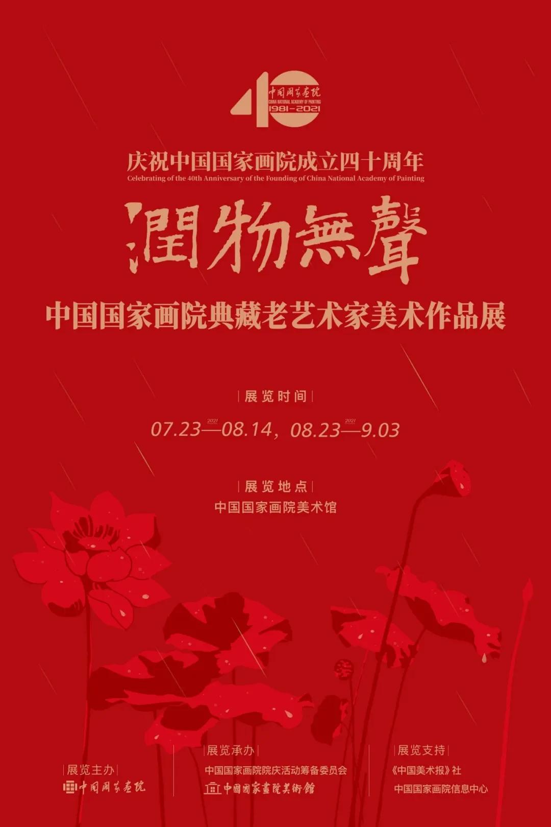 润物无声·中国国家画院典藏老艺术家美术作品展