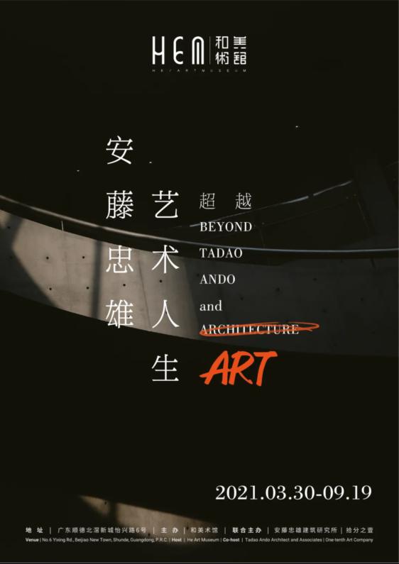 """个展 """"超越:安藤忠雄的艺术人生""""将延期至9月19日"""