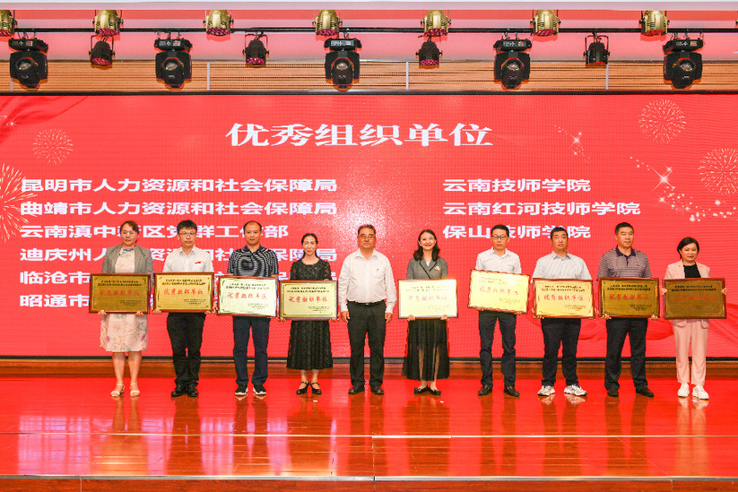 云南省首届乡村振兴职业技能大赛闭赛