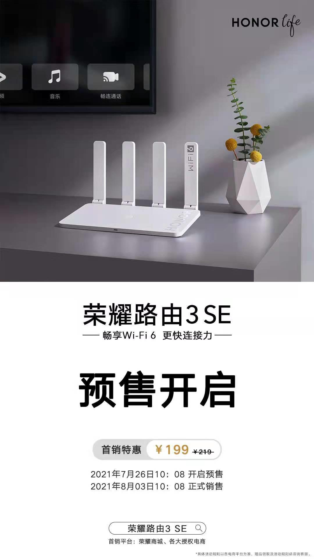 199 元,荣耀路由 3 SE 开启预售:Wi-Fi 6、支持 HUAWEI HiLink