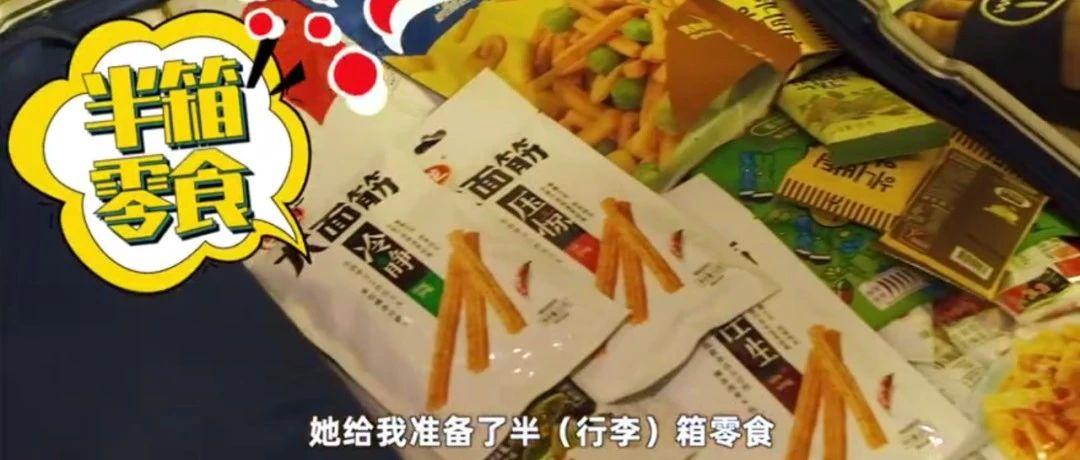 程序员带半箱辣条参加东京奥运,网友:这不是辣条,是狗粮!