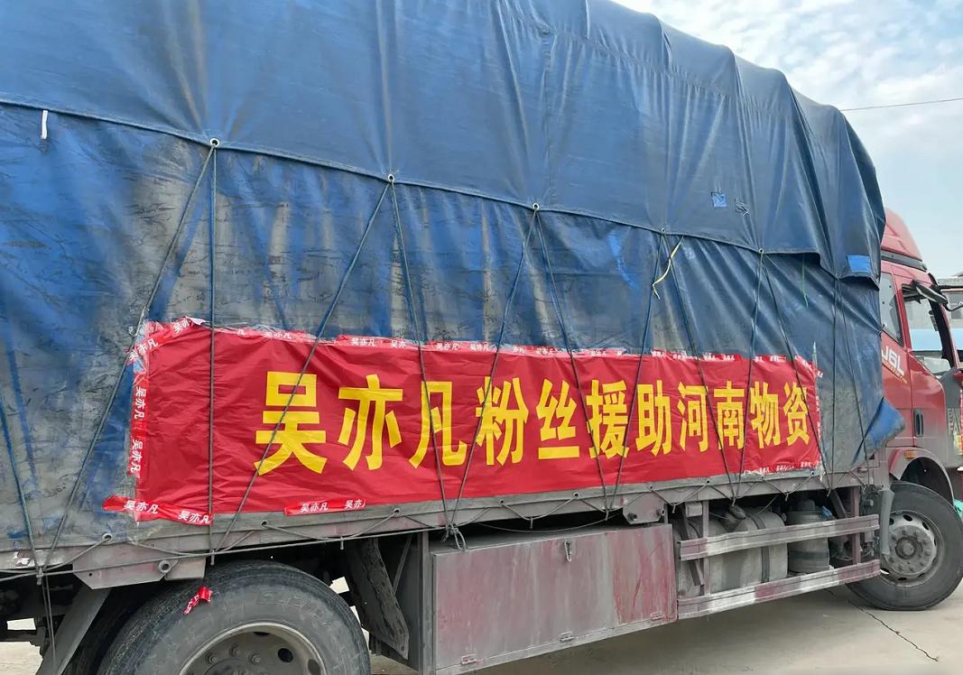 鹿晗张艺兴捐款100万,黄子韬300万,吴亦凡粉丝捐赠物资却被群嘲