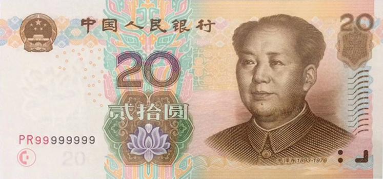 不同寻常的20元纸币,是这几个数字价值38000元,谁家里有?
