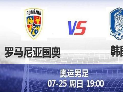 欧洲足球报道:韩国国奥笑了,大胜罗马尼亚