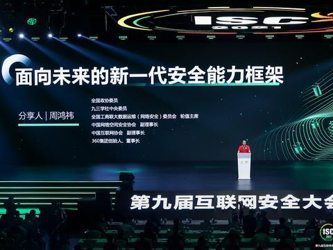 ISC2021:360新一代安全能力框架,如何用对抗直面挑战