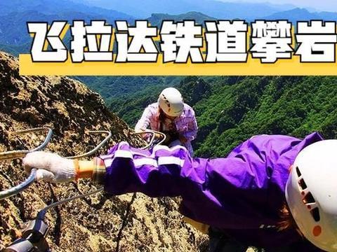刺激爆红的飞拉达铁道攀岩带你体验悬崖上跳舞的感觉~