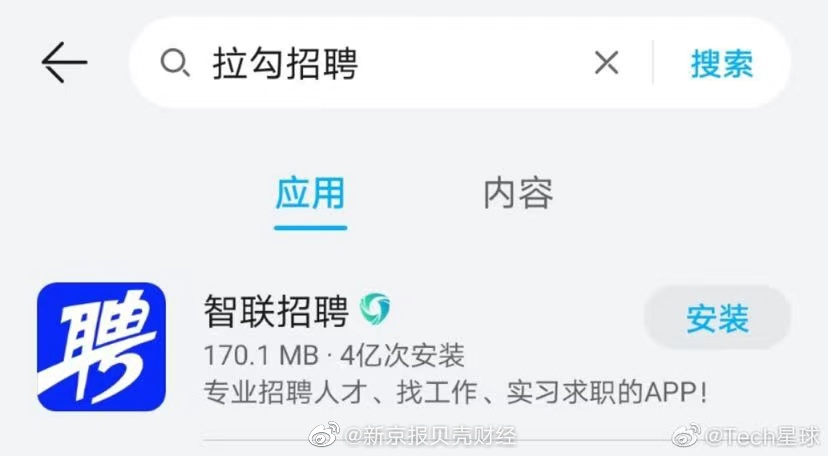 多款招聘App下架苹果应用商店