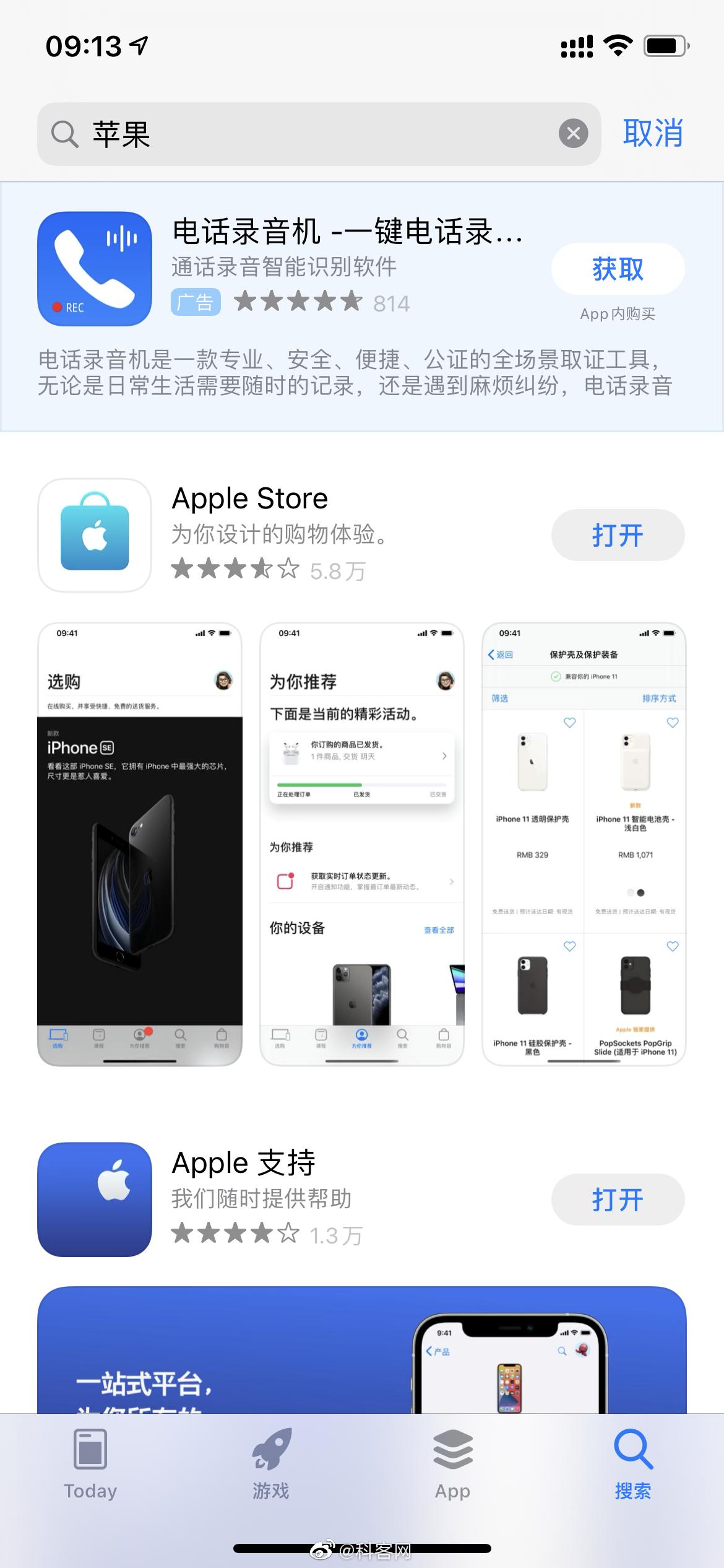 "App Store如今也是放飞了,连搜索""苹果""都有置顶广告……"
