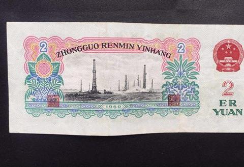 不同寻常的2元纸币,单张价值4500元,谁家里有?