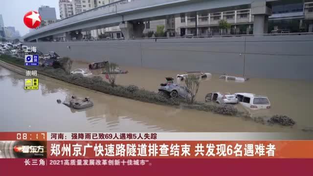 河南:强降雨已致69人遇难5人失踪  郑州京广快速路隧道排查结束 共发现6名遇难者