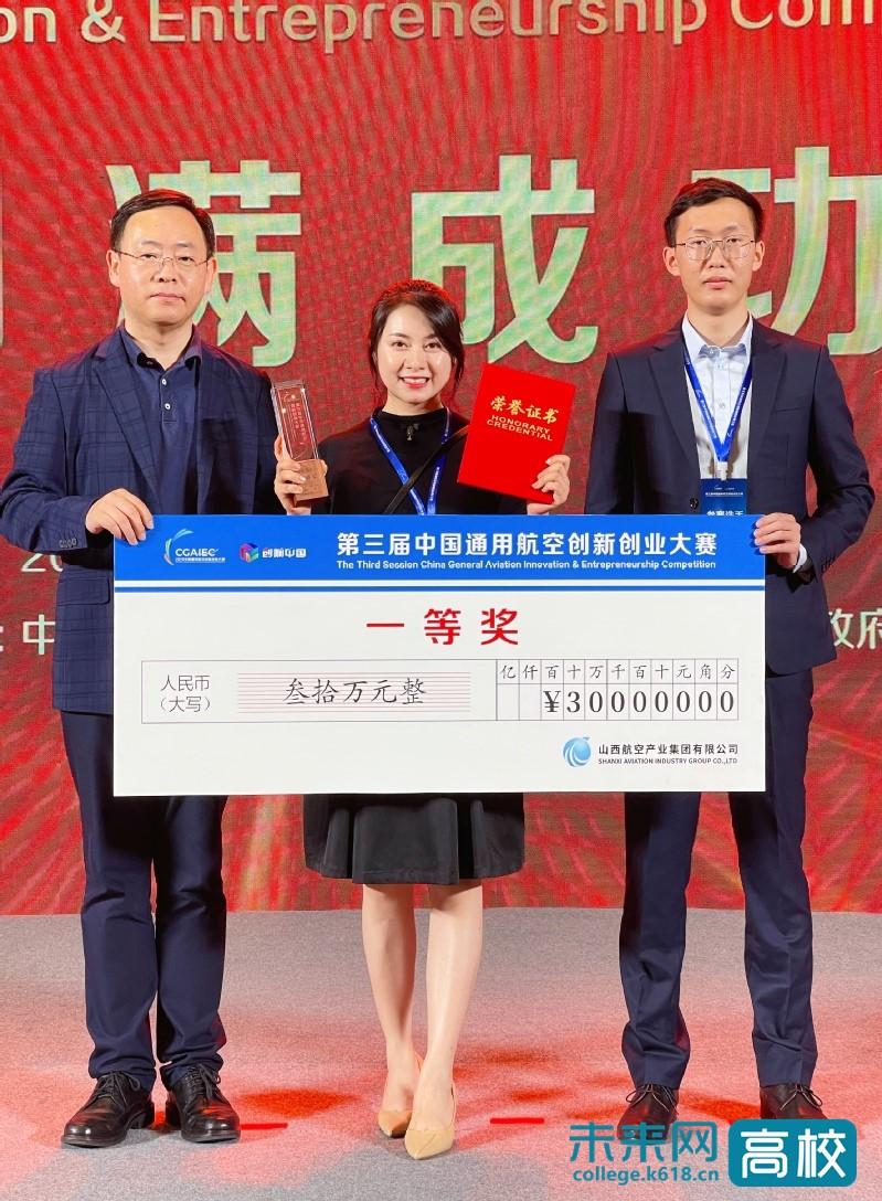 西华大学师生荣获2021年第三届中国通用航空创新创业大赛一等奖