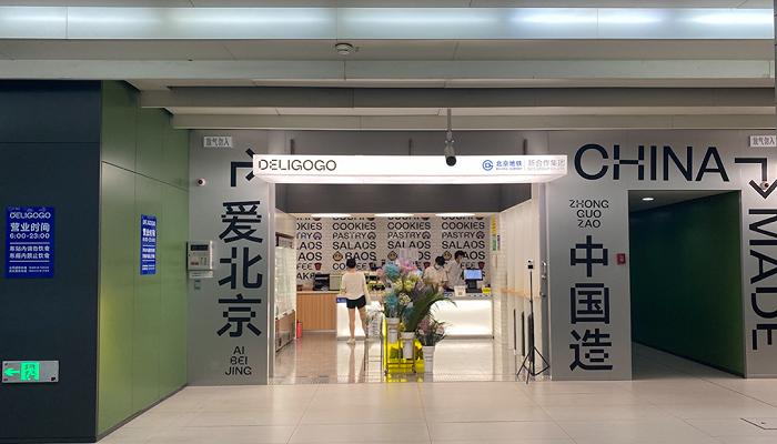 首批三家地铁便利店开业,北京便利店迎来新战场