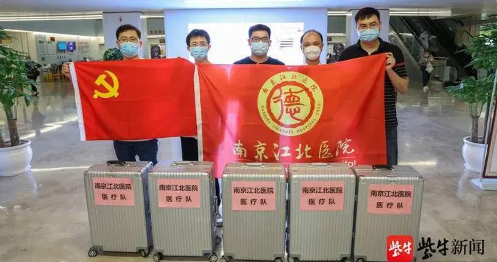 """再集结丨南京江北医院5名医务人员驰援""""小汤山"""""""