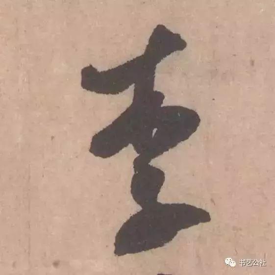 米芾《箧中帖》高清逐字放大!