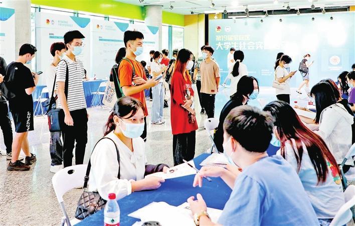 宝安为大学生提供300多个暑假实习岗 400人入场应聘