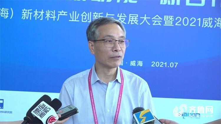 智汇新材料 迸发新动能|北京化工大学教授徐樑华:把威海的碳纤维产业做大做强,真正在世界上有一席之地