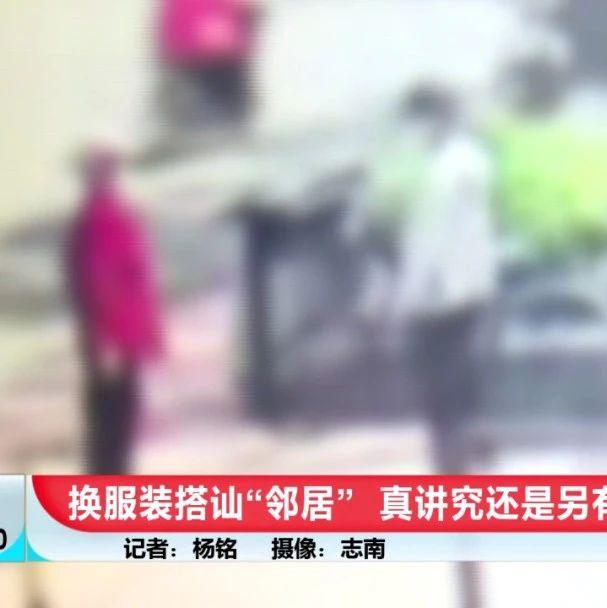 北京奇案:大妈被搭讪了5分钟后,就把手上的金镯子给了陌生人