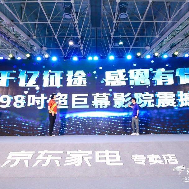 【推广】奥运冠军赵蕊蕊跨界助阵,TCL发布超巨幕影院98Q6E