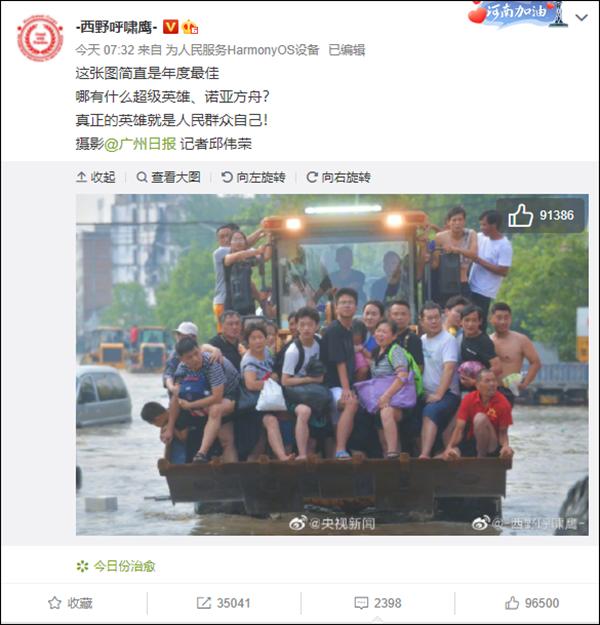 借河南暴雨灾害造谣、带节奏!台湾亲绿媒体《自由时报》又突破底线