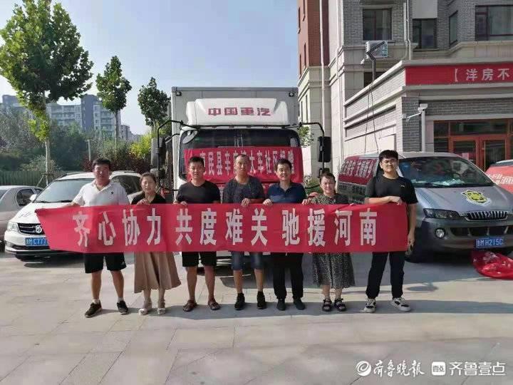 惠民县辛店镇退役军人心系灾区  驰援河南