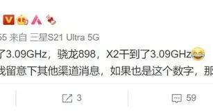 高通骁龙898首曝:X2超大核 主频3.09GHz